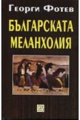 Българската меланхолия / твърда корица