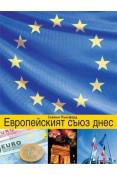 Европейският съюз днес