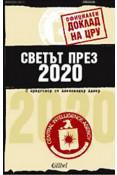 Светът през 2020 - Официален доклад на ЦРУ