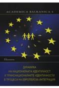 Динамика на националната идентичност и транснационалните индентичности в процеса на европейската интеграция