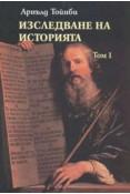 Изследване на историята - комплект от 2 тома/ тв.к.