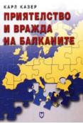 Приятелство и вражда на Балканите