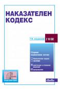 Наказателен кодекс/ 14. издание